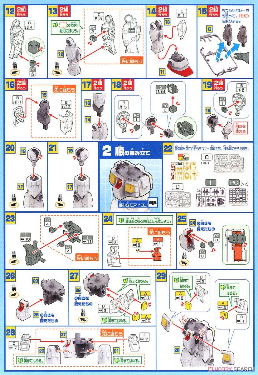 メガサイズモデル 1/48『RX-78-2 ガンダム』プラモデル-024