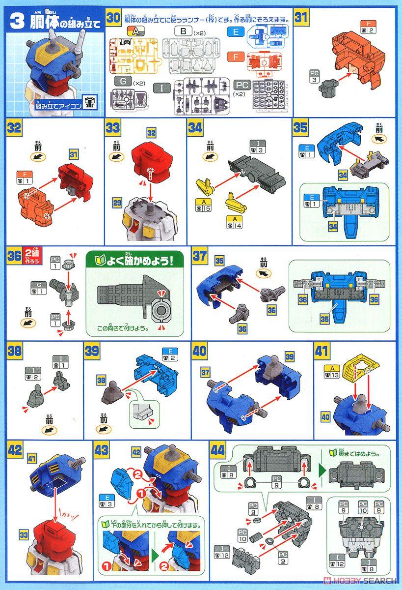 【再販】メガサイズモデル 1/48『RX-78-2 ガンダム』プラモデル-025