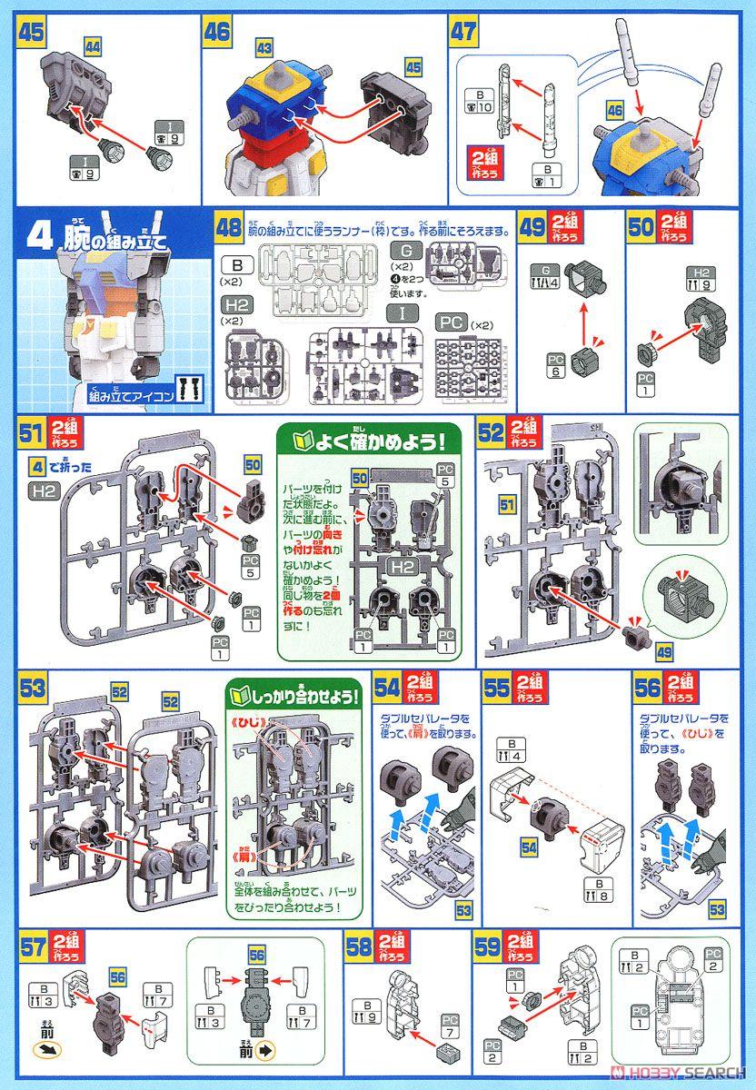 メガサイズモデル 1/48『RX-78-2 ガンダム』プラモデル-026