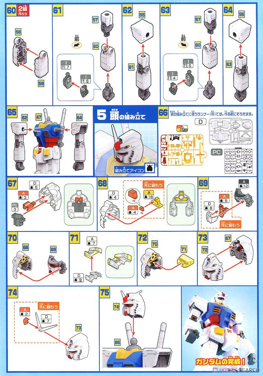 【再販】メガサイズモデル 1/48『RX-78-2 ガンダム』プラモデル-027