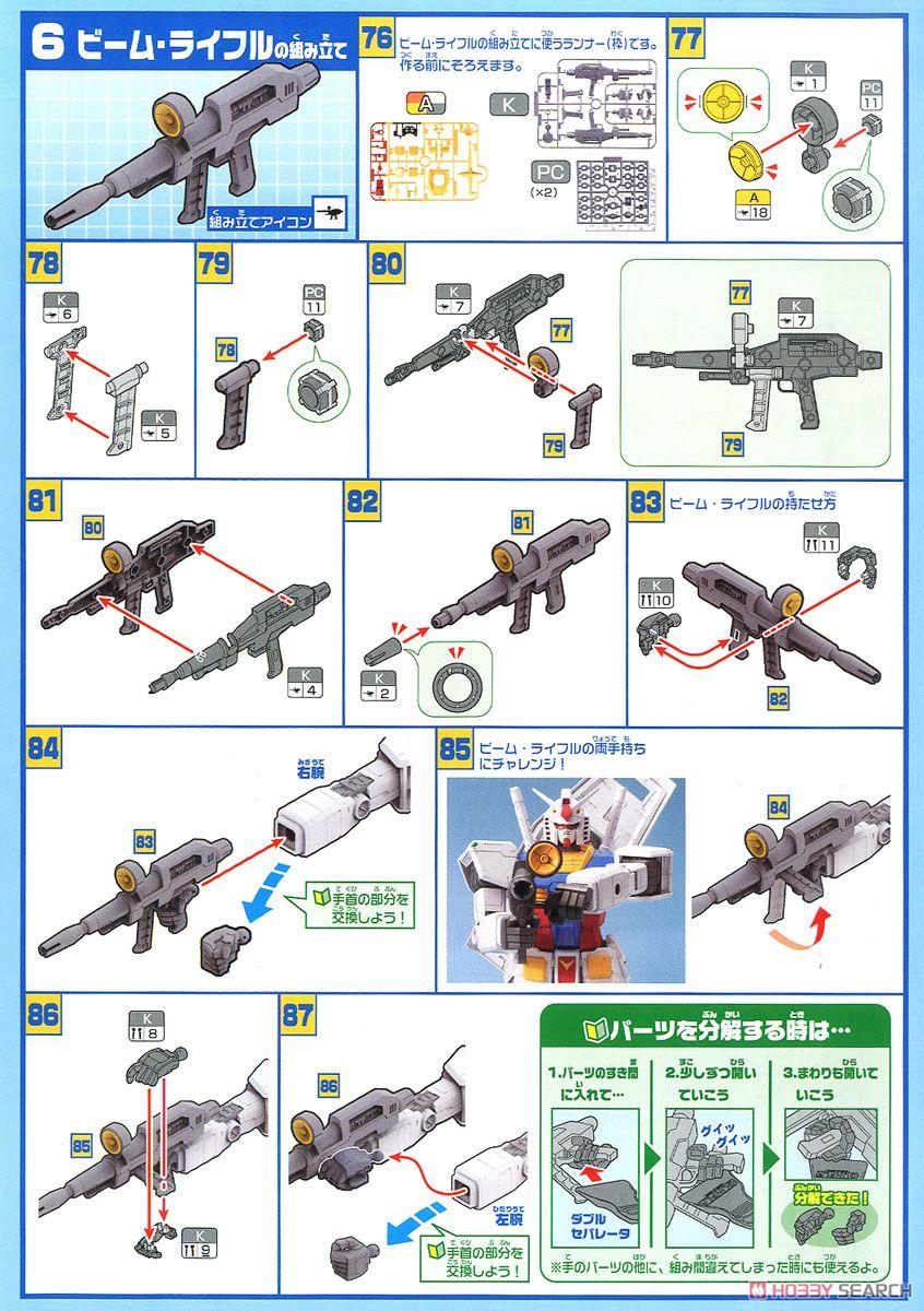 メガサイズモデル 1/48『RX-78-2 ガンダム』プラモデル-028
