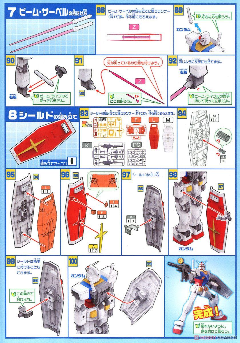 メガサイズモデル 1/48『RX-78-2 ガンダム』プラモデル-029