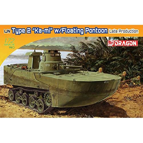 1/72『WW.II 日本海軍 水陸両用戦車 特二式内火艇 カミ(後期型フロート付)』プラモデル