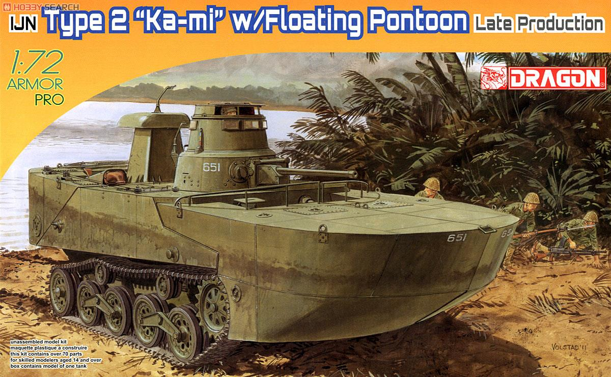 1/72『WW.II 日本海軍 水陸両用戦車 特二式内火艇 カミ(後期型フロート付)』プラモデル-001