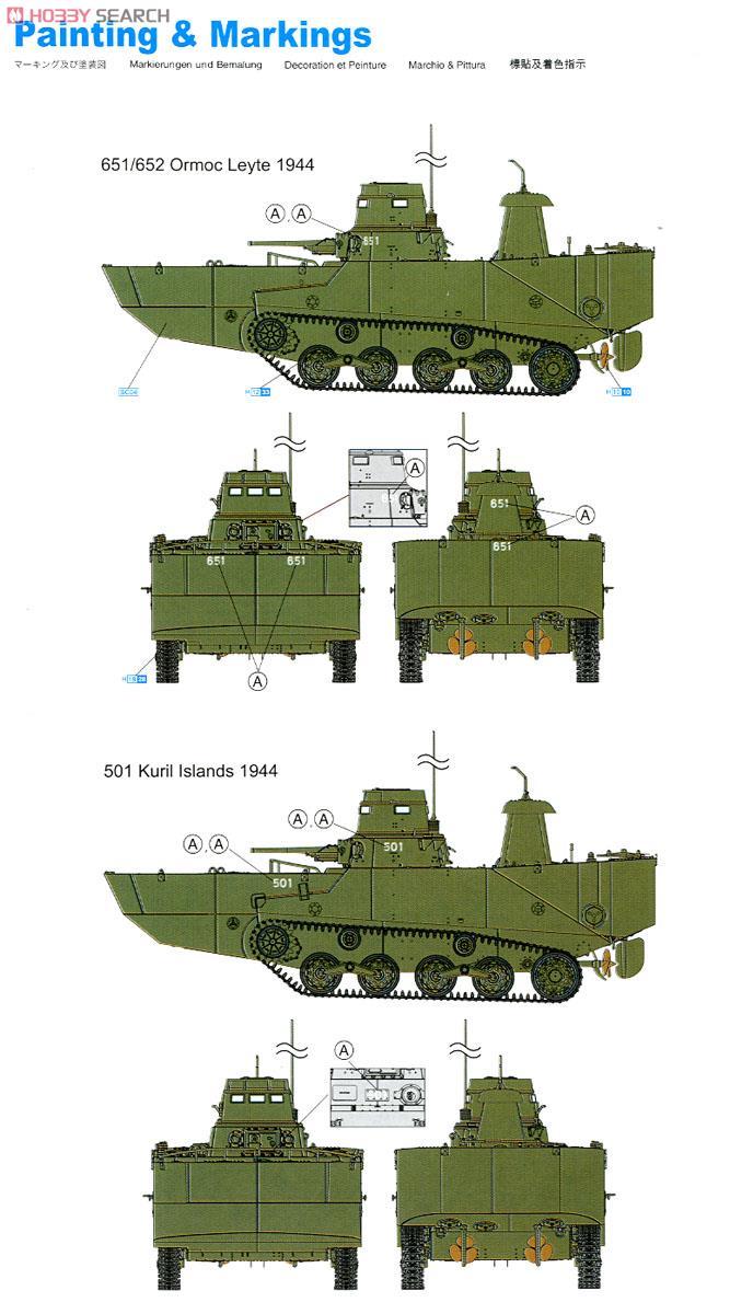 1/72『WW.II 日本海軍 水陸両用戦車 特二式内火艇 カミ(後期型フロート付)』プラモデル-005