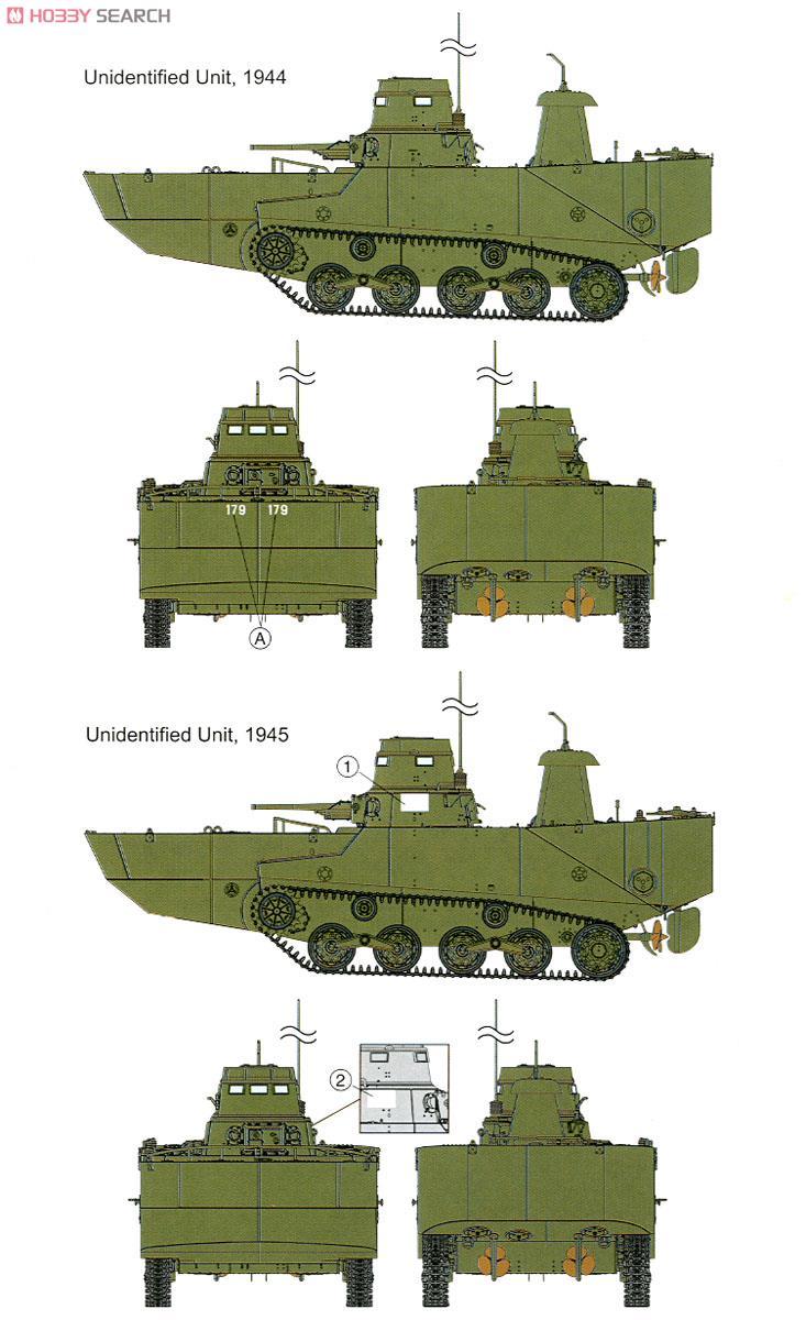 1/72『WW.II 日本海軍 水陸両用戦車 特二式内火艇 カミ(後期型フロート付)』プラモデル-006