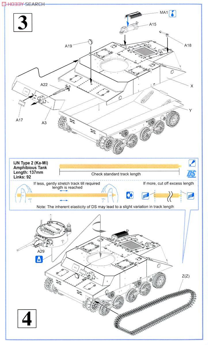 1/72『WW.II 日本海軍 水陸両用戦車 特二式内火艇 カミ(後期型フロート付)』プラモデル-008