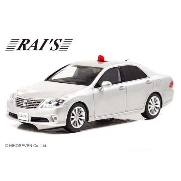 RAI'S 1/18『トヨタ クラウン(GRS202)2011 警察本部交通部交通覆面車両(銀)』ミニカー