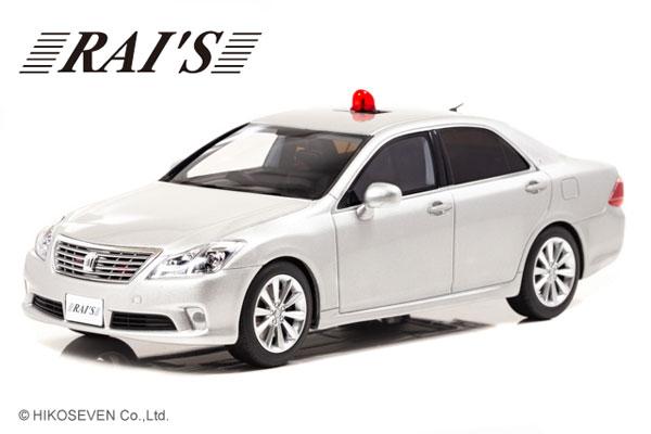 RAI'S 1/18『トヨタ クラウン(GRS202)2011 警察本部交通部交通覆面車両(銀)』ミニカー-001