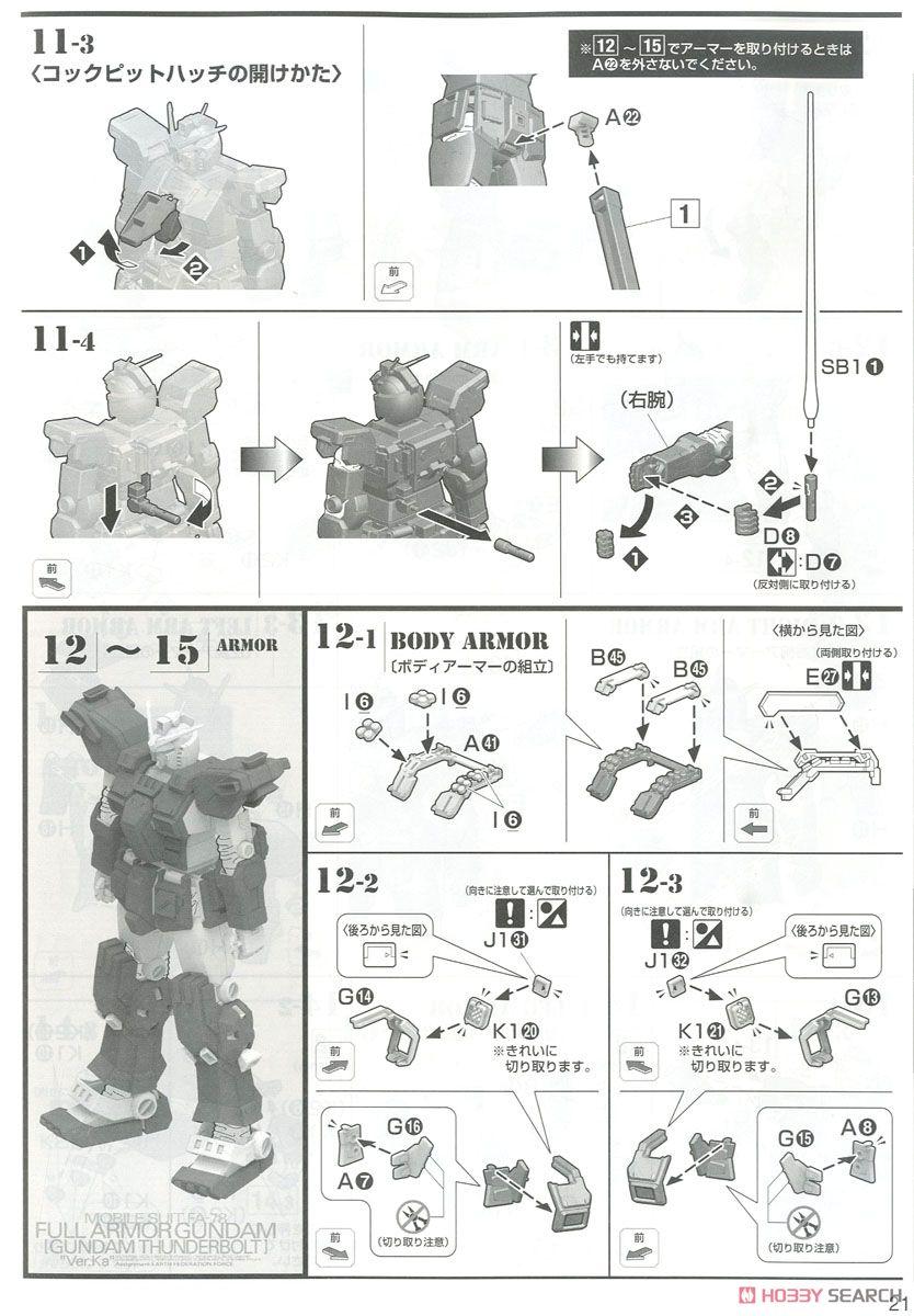 MG 1/100『フルアーマー・ガンダム Ver.Ka(GUNDAM THUNDERBOLT版)』機動戦士ガンダム サンダーボルト プラモデル-037