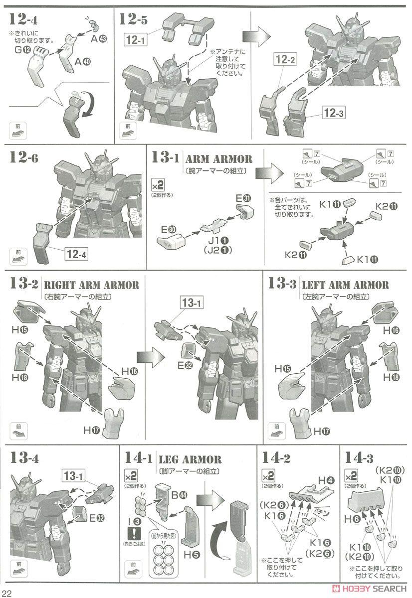 MG 1/100『フルアーマー・ガンダム Ver.Ka(GUNDAM THUNDERBOLT版)』機動戦士ガンダム サンダーボルト プラモデル-038