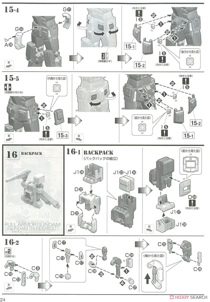 MG 1/100『フルアーマー・ガンダム Ver.Ka(GUNDAM THUNDERBOLT版)』機動戦士ガンダム サンダーボルト プラモデル-040