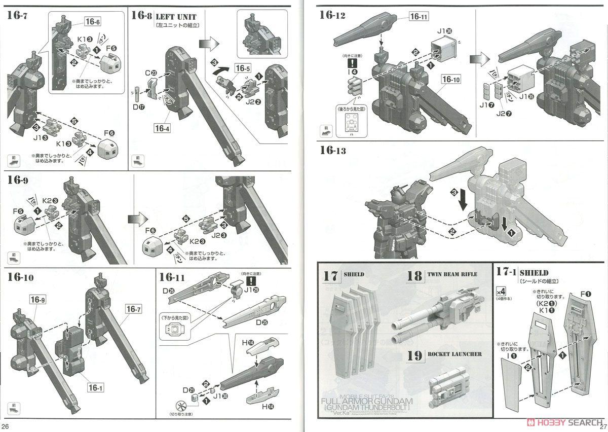 MG 1/100『フルアーマー・ガンダム Ver.Ka(GUNDAM THUNDERBOLT版)』機動戦士ガンダム サンダーボルト プラモデル-042
