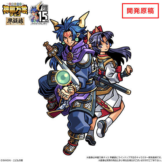【食玩】神羅万象チョコ『界顧録』20個入りBOX-002