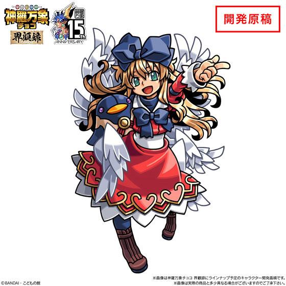 【食玩】神羅万象チョコ『界顧録』20個入りBOX-003