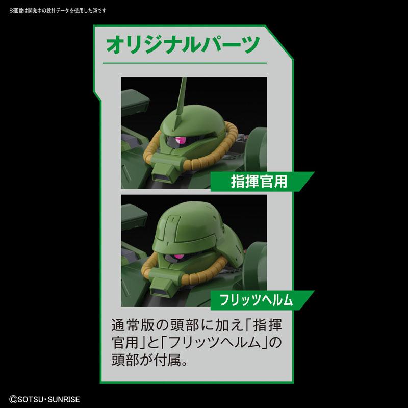 RE/100 1/100『ザクII改』ガンダム0080 プラモデル-002