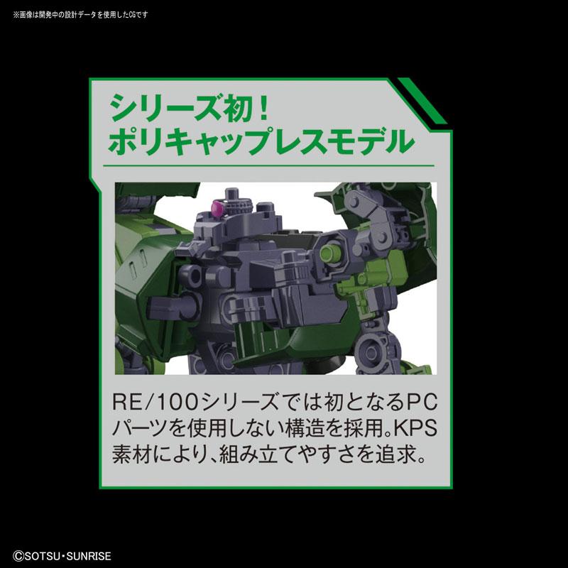 RE/100 1/100『ザクII改』ガンダム0080 プラモデル-003