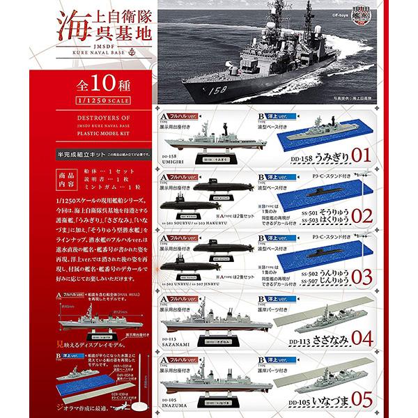 【食玩】1/1250『現用艦船キットコレクション Vol.6 海上自衛隊 呉基地』食玩プラモ 10個入りBOX