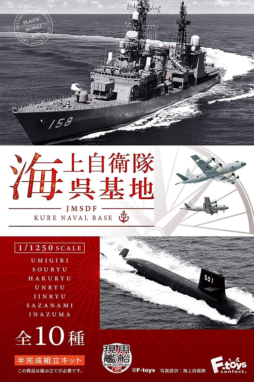 【食玩】1/1250『現用艦船キットコレクション Vol.6 海上自衛隊 呉基地』食玩プラモ 10個入りBOX-001