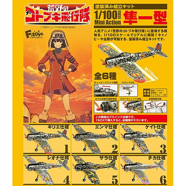 【食玩】荒野のコトブキ飛行隊『ミニアクション隼一型』食玩プラモ 6個入りBOX