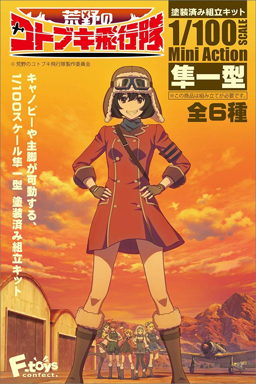 【食玩】荒野のコトブキ飛行隊『ミニアクション隼一型』食玩プラモ 6個入りBOX-001