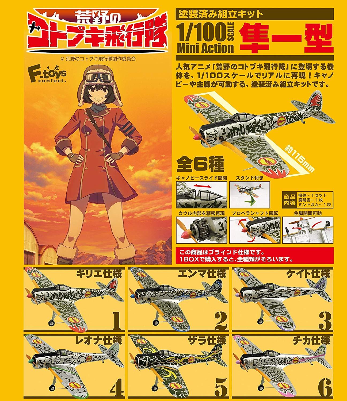 【食玩】荒野のコトブキ飛行隊『ミニアクション隼一型』食玩プラモ 6個入りBOX-018