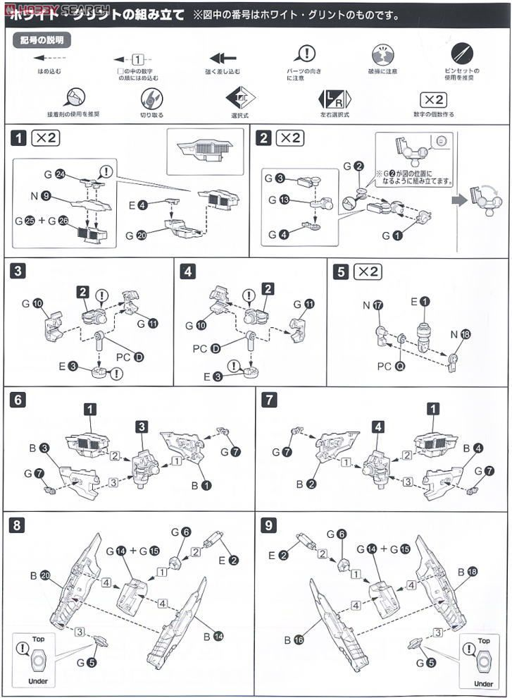 【再販】アーマード・コア V.I.シリーズ『ホワイト・グリント&V.O.Bセット ムービーカラーVer.』1/72 プラモデル-022