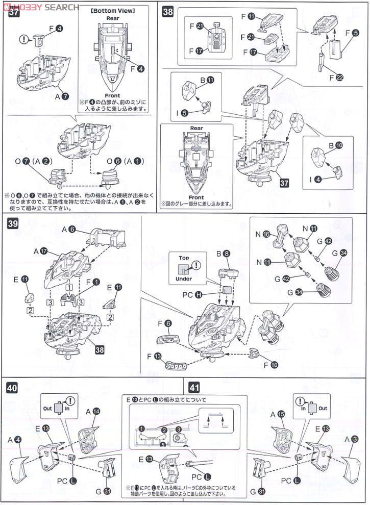 【再販】アーマード・コア V.I.シリーズ『ホワイト・グリント&V.O.Bセット ムービーカラーVer.』1/72 プラモデル-026