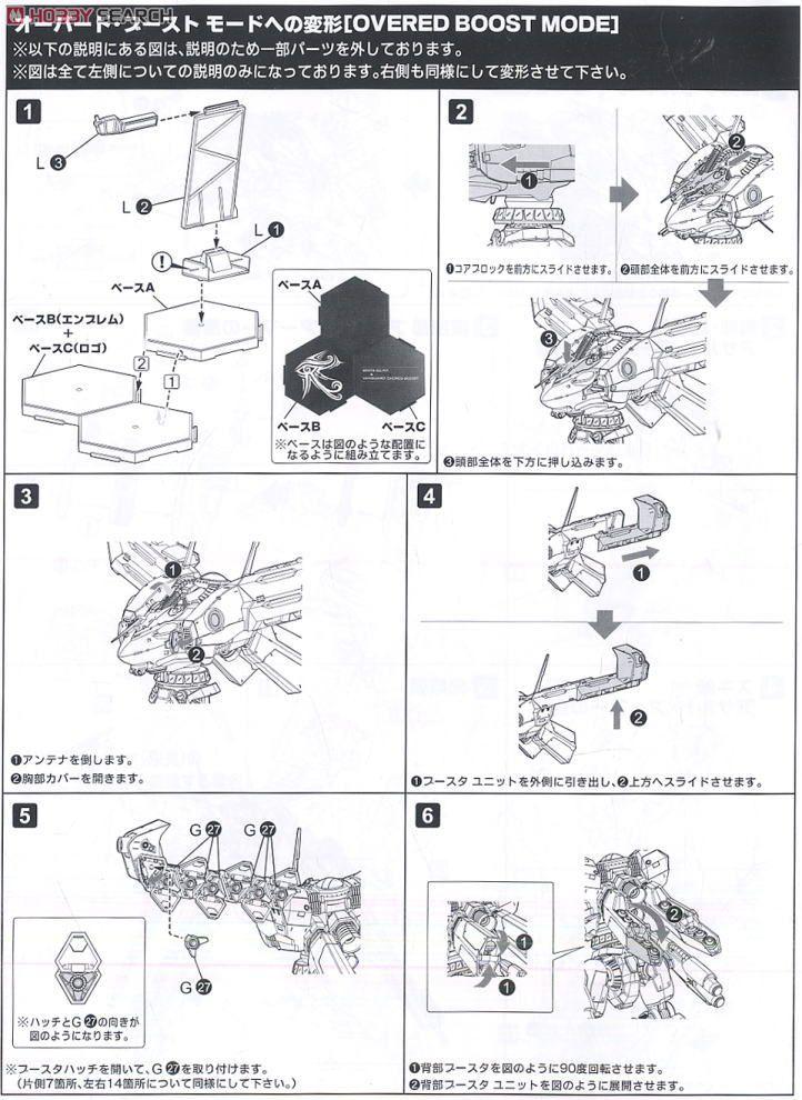 【再販】アーマード・コア V.I.シリーズ『ホワイト・グリント&V.O.Bセット ムービーカラーVer.』1/72 プラモデル-032