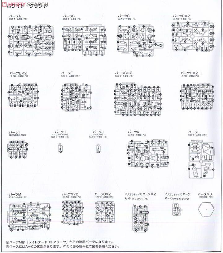 【再販】アーマード・コア V.I.シリーズ『ホワイト・グリント&V.O.Bセット ムービーカラーVer.』1/72 プラモデル-039