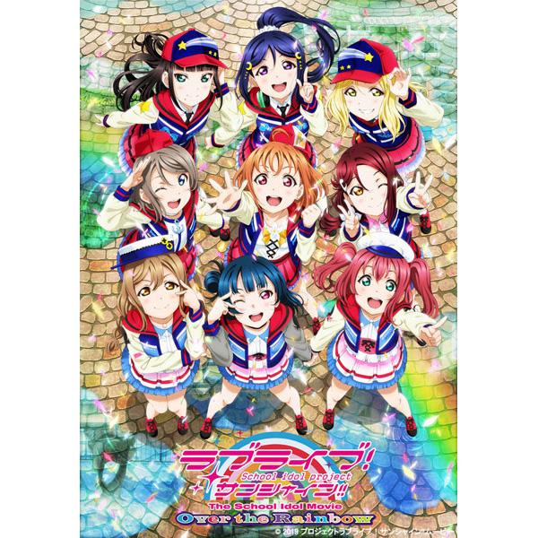 BD『ラブライブ!サンシャイン!! The School Idol Movie Over the Rainbow』Blu-ray