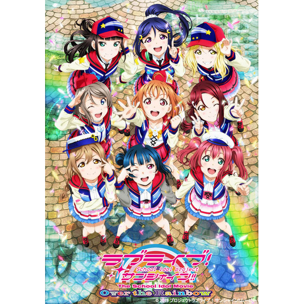 BD『ラブライブ!サンシャイン!! The School Idol Movie Over the Rainbow 特装限定版』Blu-ray