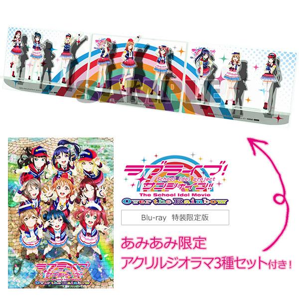 BD『ラブライブ!サンシャイン!! The School Idol Movie Over the Rainbow 特装限定版』Blu-ray-002