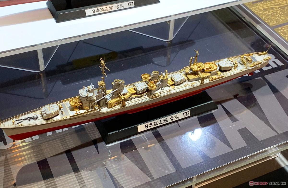 1/350『日本駆逐艦 雪風 ディテールアップセット』アクセサリーパーツ-001