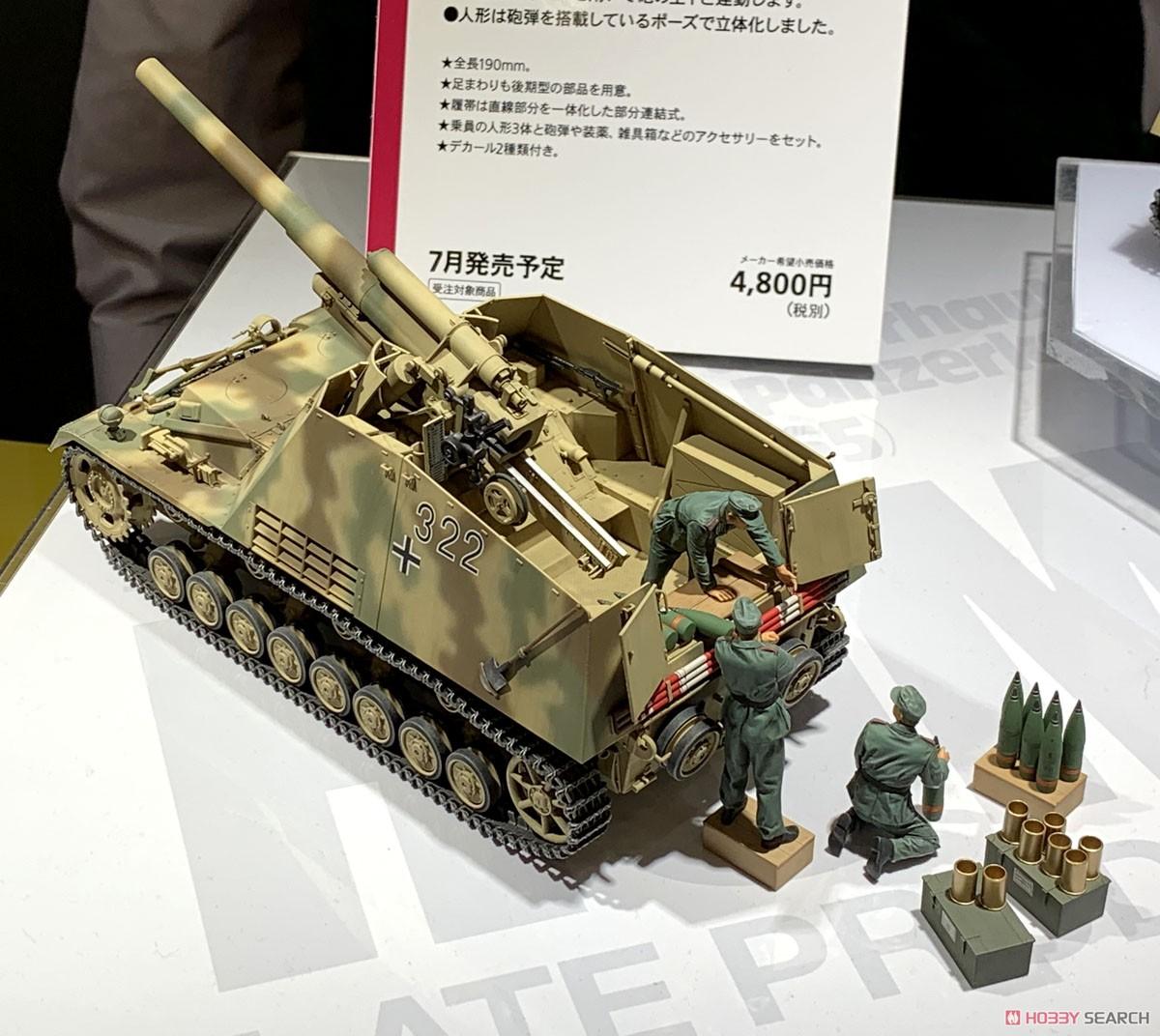 1/35 ミリタリーミニチュアシリーズ No.367『ドイツ重自走榴弾砲 フンメル 後期型』プラモデル-003