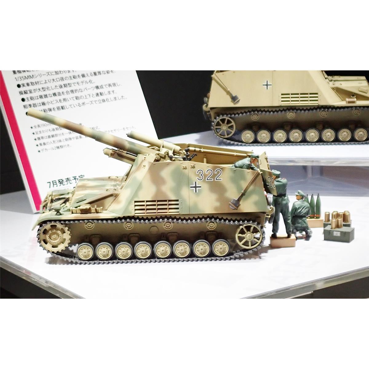 1/35 ミリタリーミニチュアシリーズ No.367『ドイツ重自走榴弾砲 フンメル 後期型』プラモデル-004