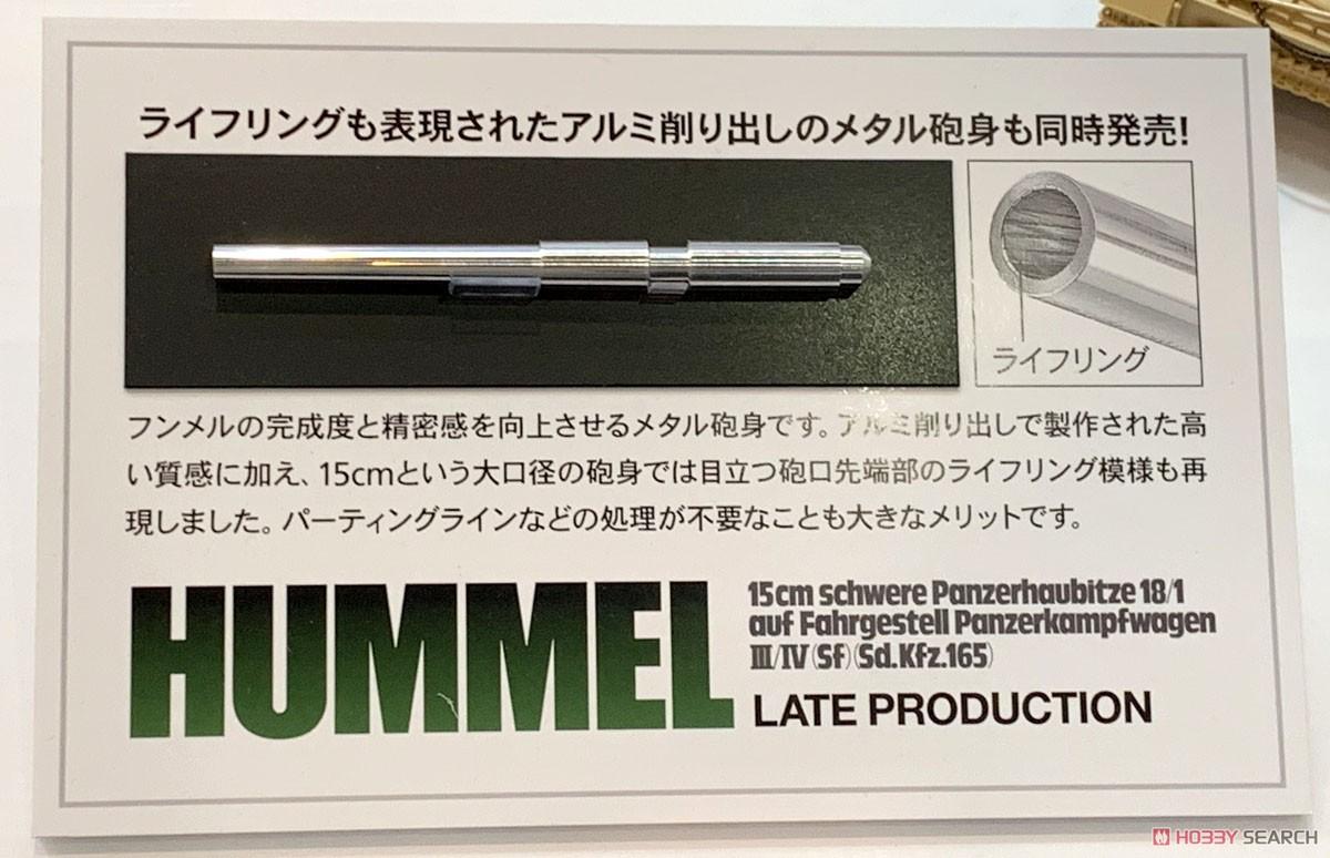 1/35 ミリタリーミニチュアシリーズ No.367『ドイツ重自走榴弾砲 フンメル 後期型』プラモデル-007