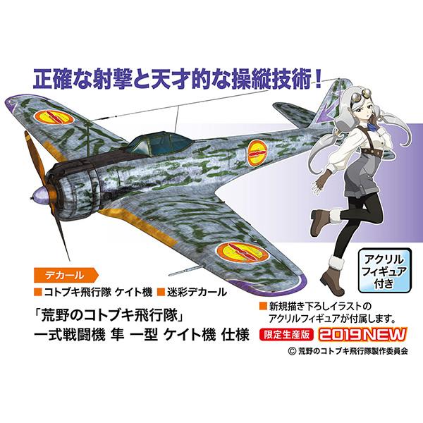 荒野のコトブキ飛行隊『一式戦闘機 隼 一型 ケイト機 仕様』1/48 プラモデル