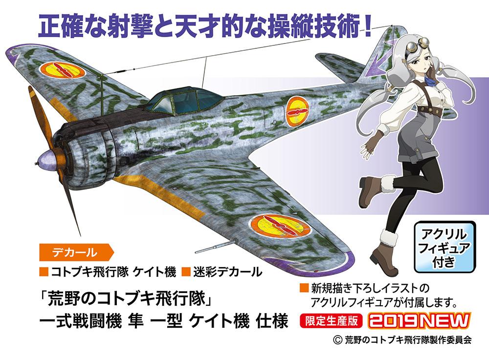 荒野のコトブキ飛行隊『一式戦闘機 隼 一型 ケイト機 仕様』1/48 プラモデル-001