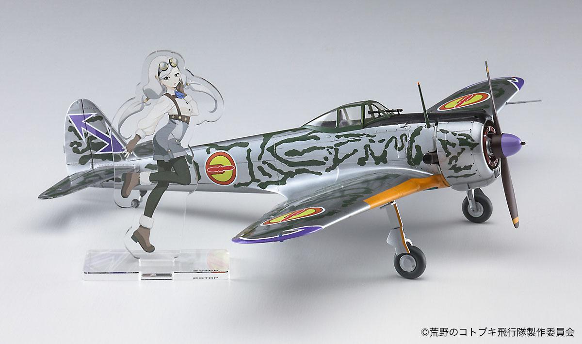 荒野のコトブキ飛行隊『一式戦闘機 隼 一型 ケイト機 仕様』1/48 プラモデル-002