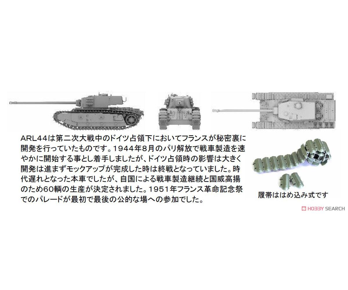 1/35『フランス重戦車 ARL44』プラモデル-007