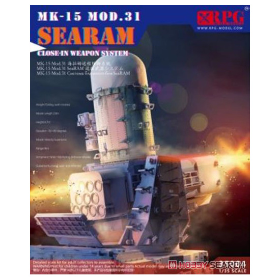 1/35『アメリカ海軍 MK-15 MOD.31 シーラム』プラモデル