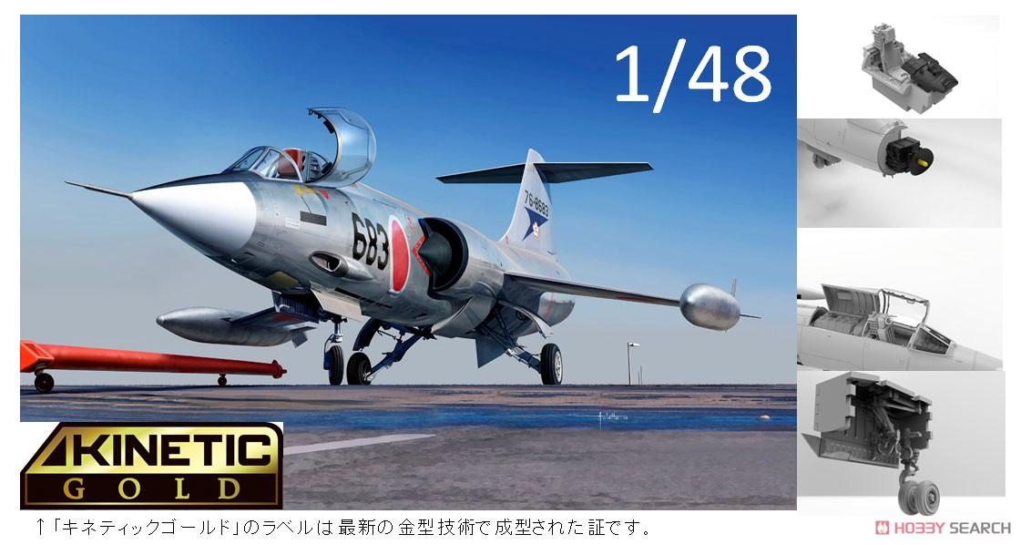 1/48『F-104J スターファイター 航空自衛隊』プラモデル-001