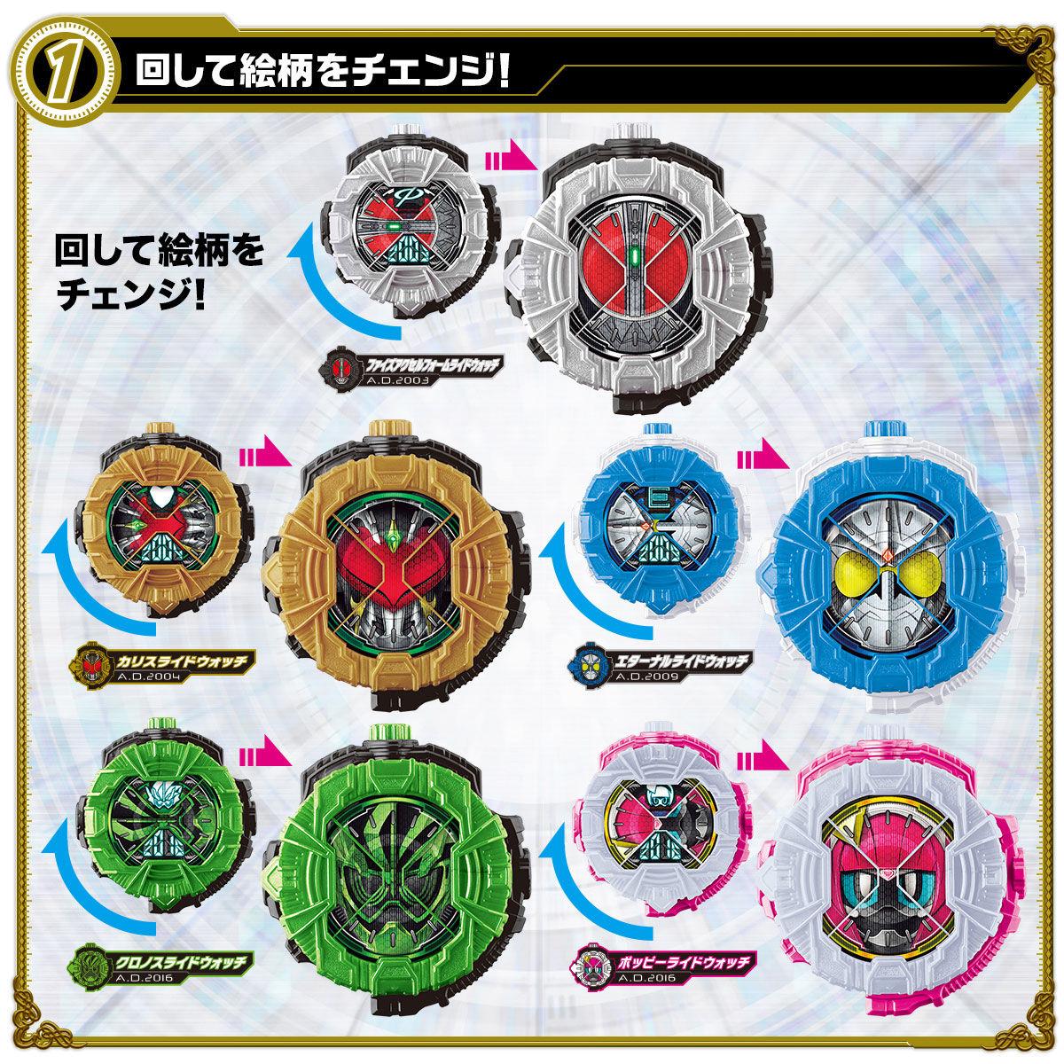 仮面ライダージオウ『DXライドウォッチスペシャルセット』変身なりきり-002