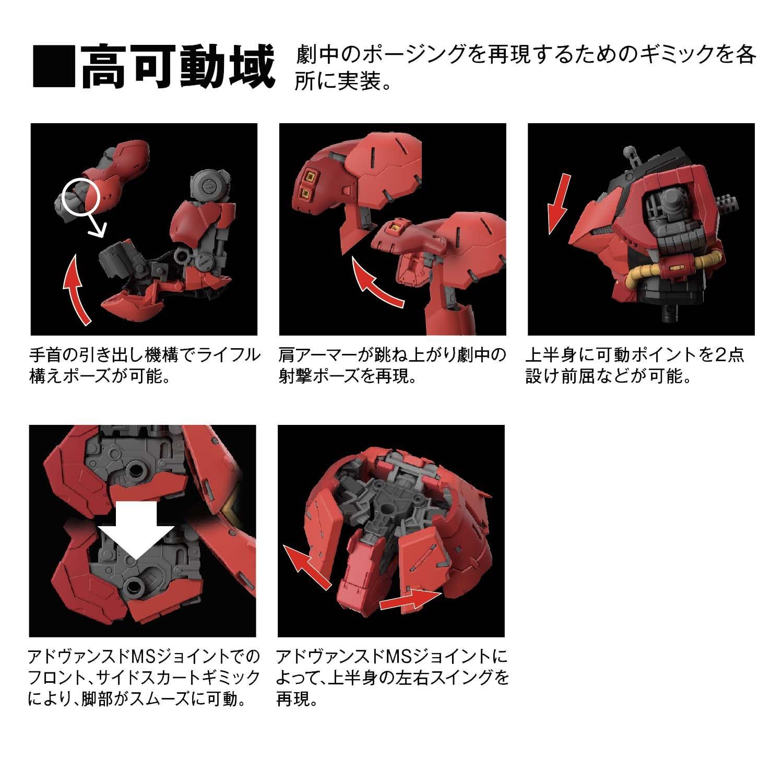 【再販】RG 1/144『サザビー』逆襲のシャア プラモデル-008