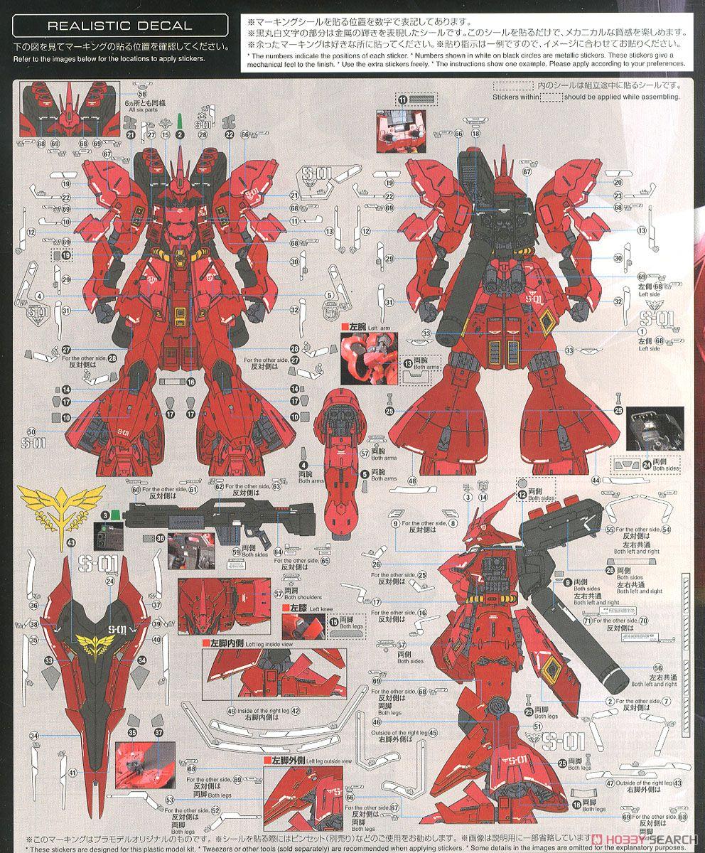 【再販】RG 1/144『サザビー』逆襲のシャア プラモデル-016
