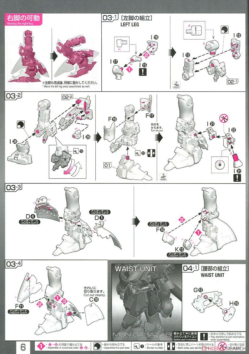 【再販】RG 1/144『サザビー』逆襲のシャア プラモデル-019