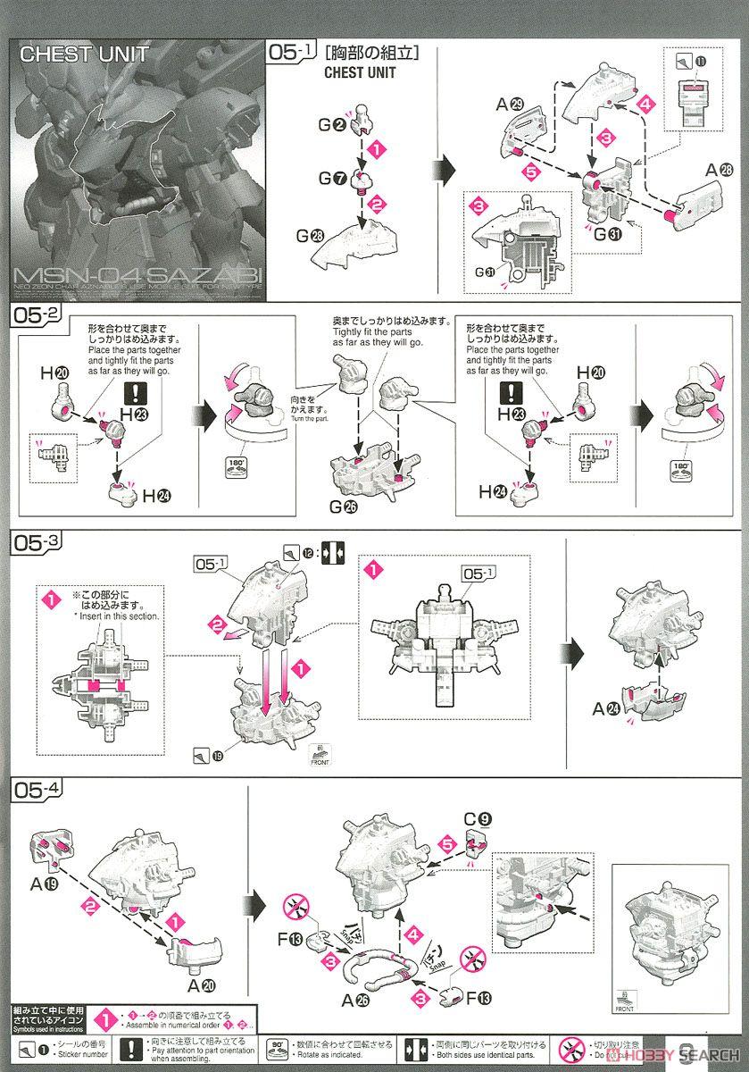 【再販】RG 1/144『サザビー』逆襲のシャア プラモデル-022