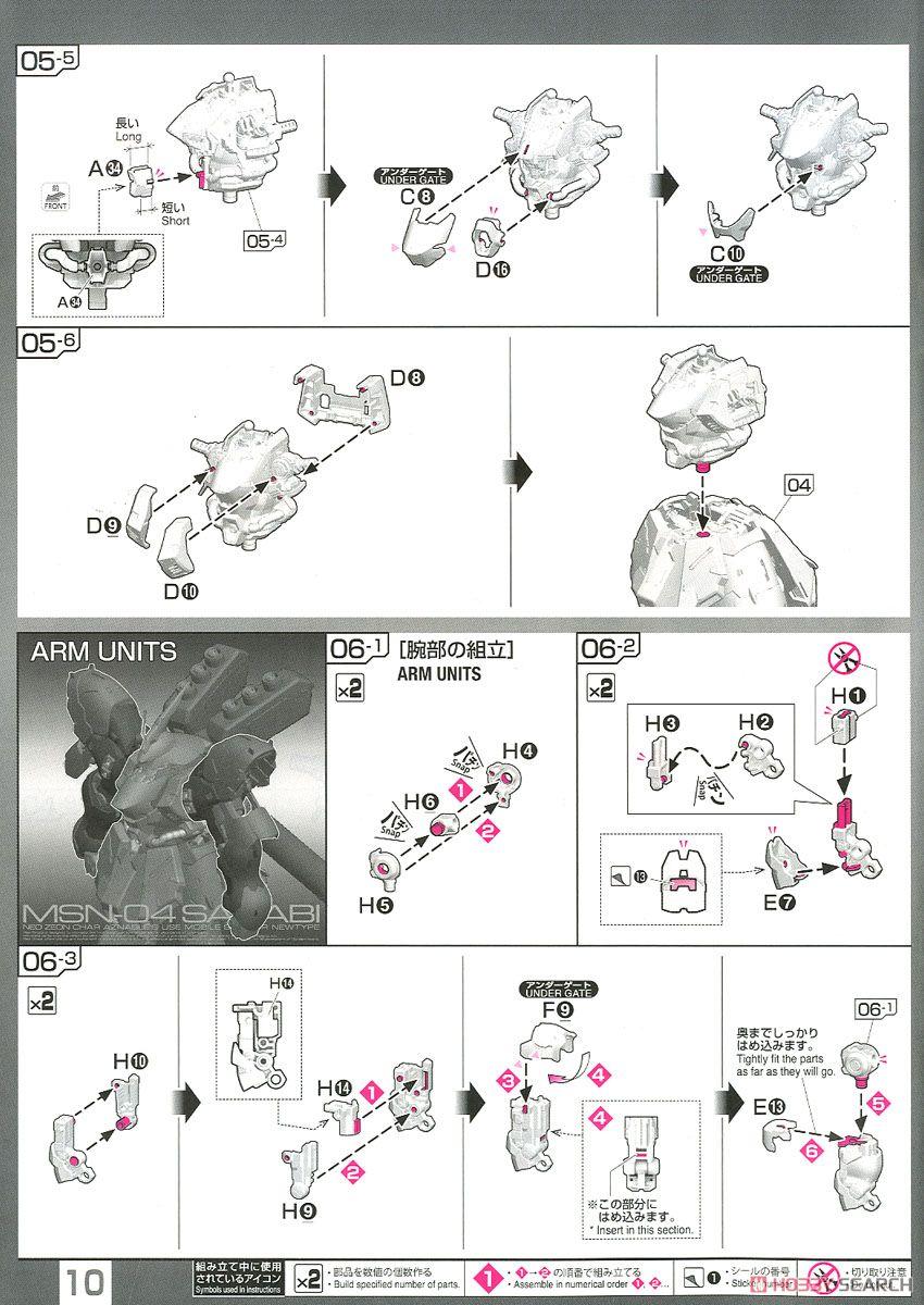 【再販】RG 1/144『サザビー』逆襲のシャア プラモデル-023