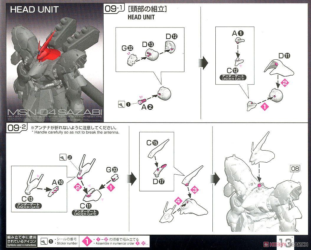 【再販】RG 1/144『サザビー』逆襲のシャア プラモデル-026